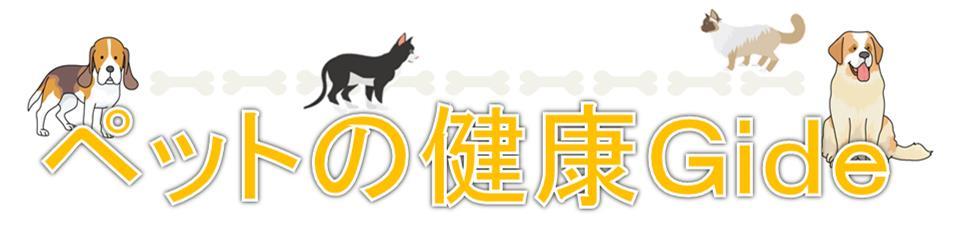 ペットの健康Guide